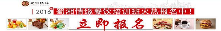 杭州小吃培训班
