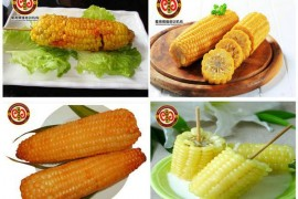 烤玉米培训班_烤玉米培训班_台湾烤玉米技术培训