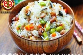 咸肉菜饭骨头汤培训