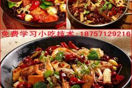 麻辣香锅培训-杭州麻辣香锅培训哪里好?
