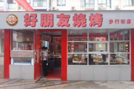 韩国无烟烧烤配方 无烟烧烤店投资分析