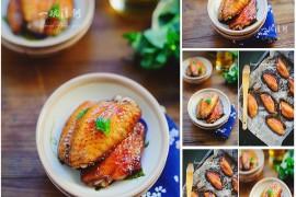 香美烤鸡翅的做法_香美烤鸡翅怎么做[一碗清粥]