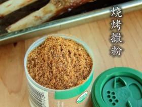 自制烧烤撒粉的做法[盈盈]