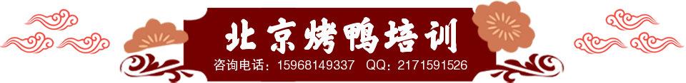 【北京烤鸭培训班】脆皮烤鸭培训_啤酒烤鸭培训_片皮烤鸭培训