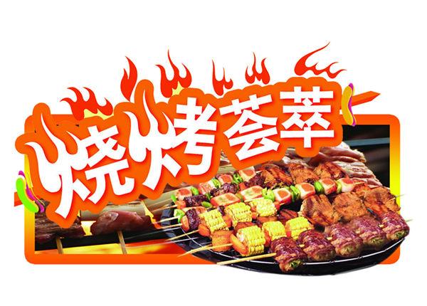 杭州学烧烤去哪里学最好