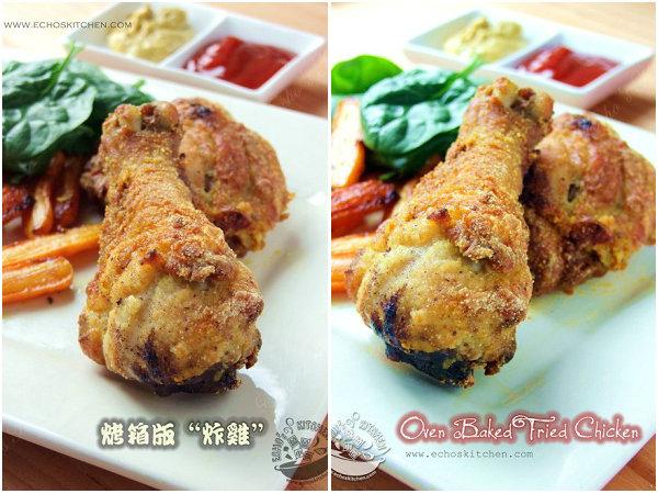 烤箱版炸鸡的做法