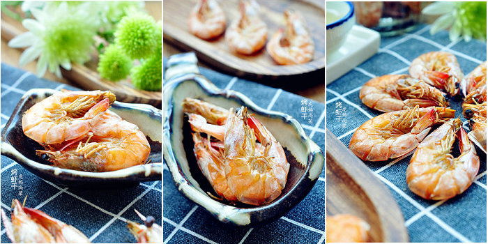 烤虾干的做法
